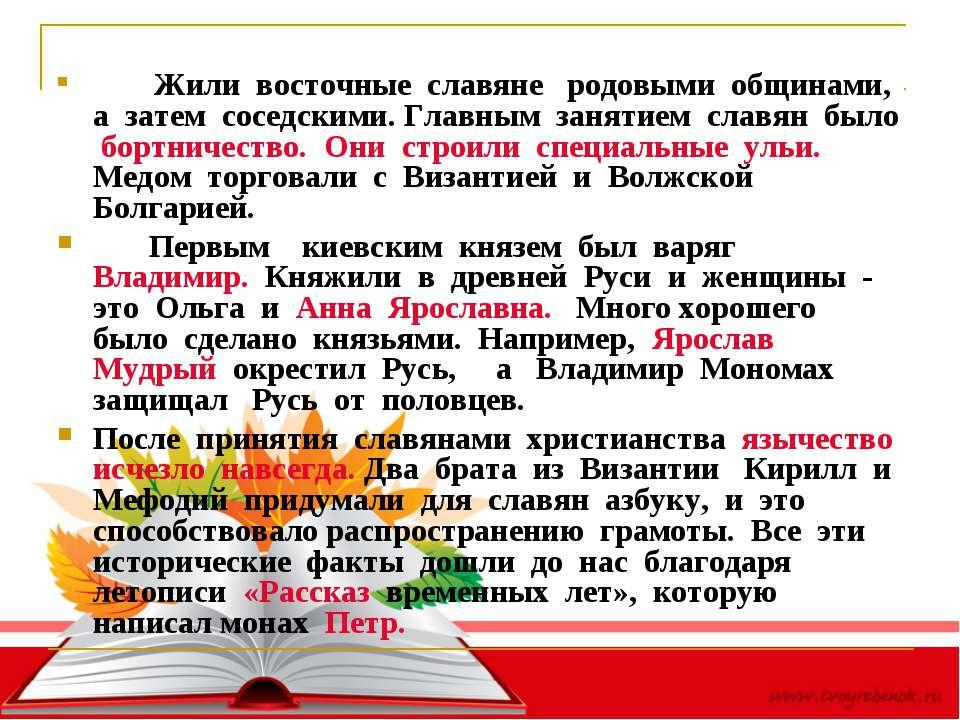 Жили восточные славяне родовыми общинами, а затем соседскими. Главным занятие...