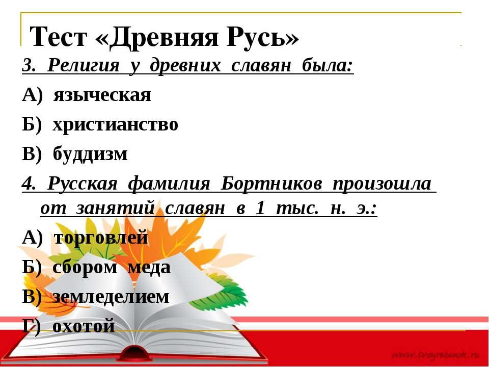 Тест «Древняя Русь» 3. Религия у древних славян была: А) языческая Б) христиа...