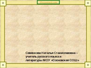 Семенкова Наталья Станиславовна – учитель русского языка и литературы МОУ «Со...