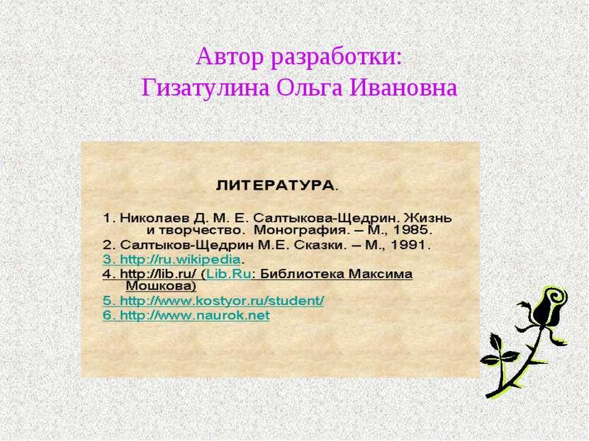 Автор разработки: Гизатулина Ольга Ивановна