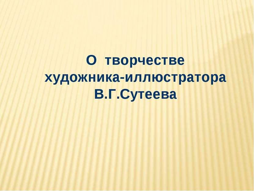О творчестве художника-иллюстратора В.Г.Сутеева