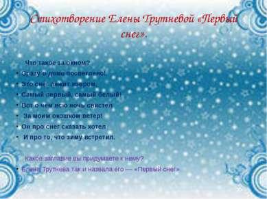 Стихотворение Елены Трутневой «Первый снег». Что такое за окном? Сразу в доме...