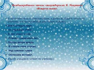 Комбинированное чтение стихотворения И. Никитина «Встреча зимы». Я прочитаю н...