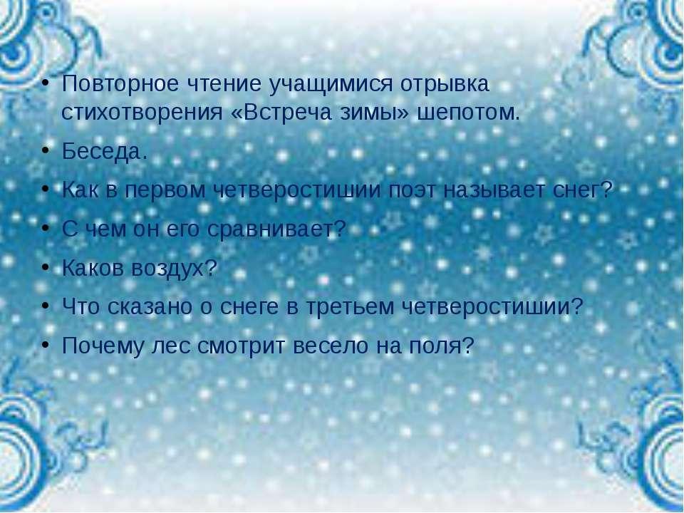 Повторное чтение учащимися отрывка стихотворения «Встреча зимы» шепотом. Бесе...