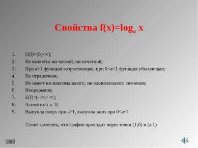 Свойства f(x)=loga x D(f)=(0;+∞); Не является ни четной, ни нечетной; При a>1...