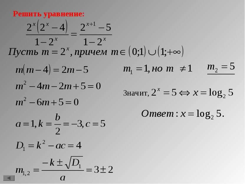 Решить уравнение: Значит,