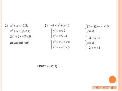 А1. Найдите число целых решений неравенства Решение. 0; 1; 2; 3 – целые решен...
