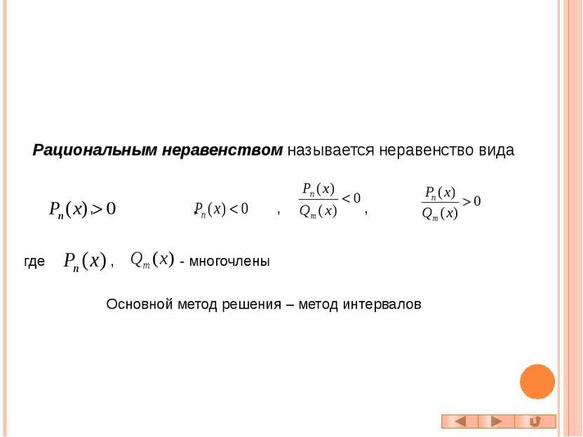 При решении рациональных неравенств методом интервалов нужно: все члены нерав...