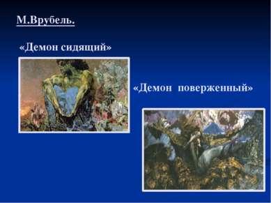 Яркие представители. В живописи: К.Моне (Франция) Э.Мане (Франция) О.Ренуар (...