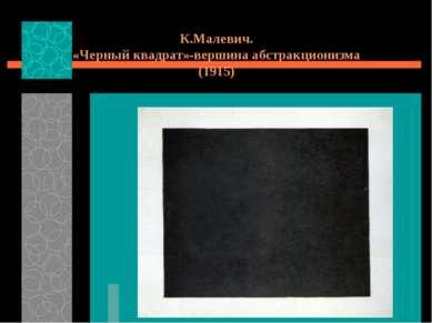 Конструктивизм в фотографии. Рауль Хаусман. Коллаж. Густав Клауцис. «Аксономе...