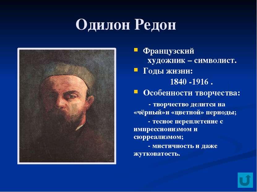 О.Редон О.Редон «Человек-кактус» «Игрок»
