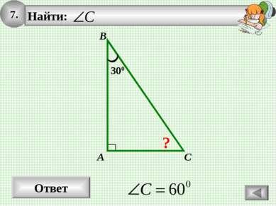 7. Ответ 300 A B C ?