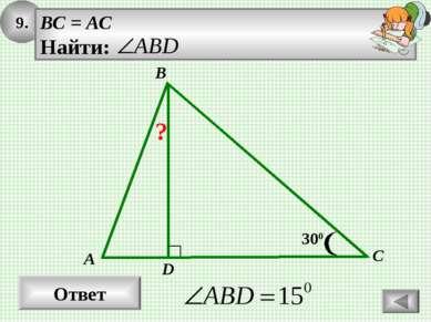 9. Ответ 300 D A B C ?