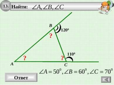 13. Ответ 1100 A B C 1200 ? ? ?