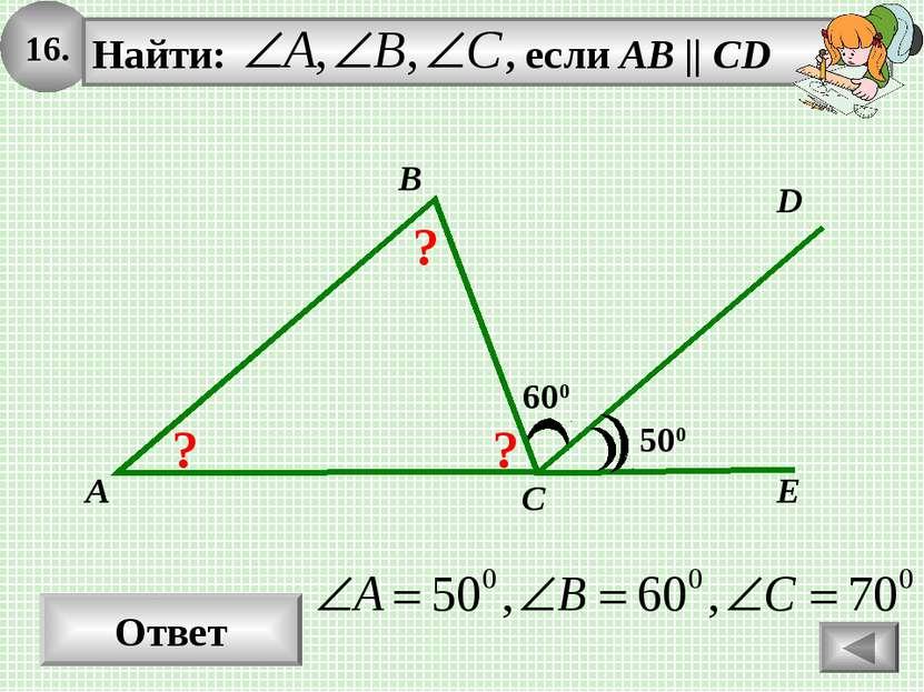 16. Ответ D E 600 A B C 500 ? ? ?