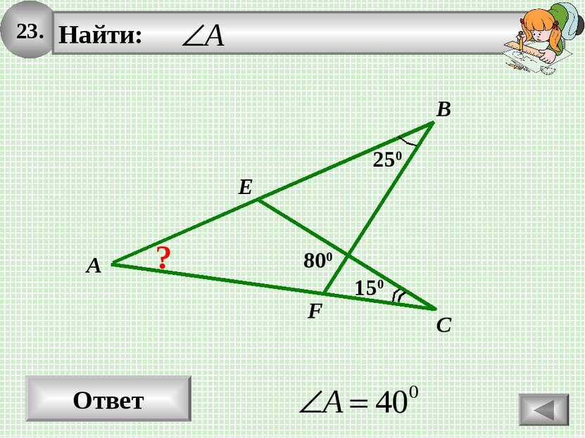 23. Ответ A B C 250 E F 150 800 ?