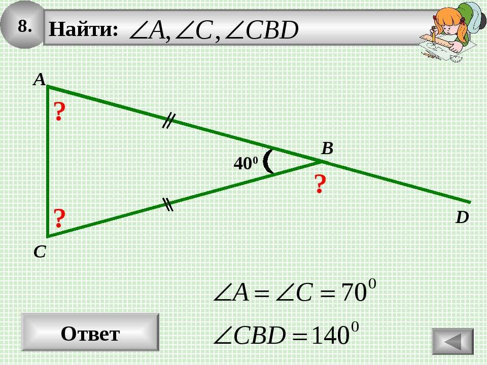 8. Ответ 400 A B C D ? ? ?