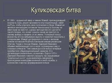 Куликовская битва В 1380 г. ордынский эмир и темник Мамай, претендовавший на ...