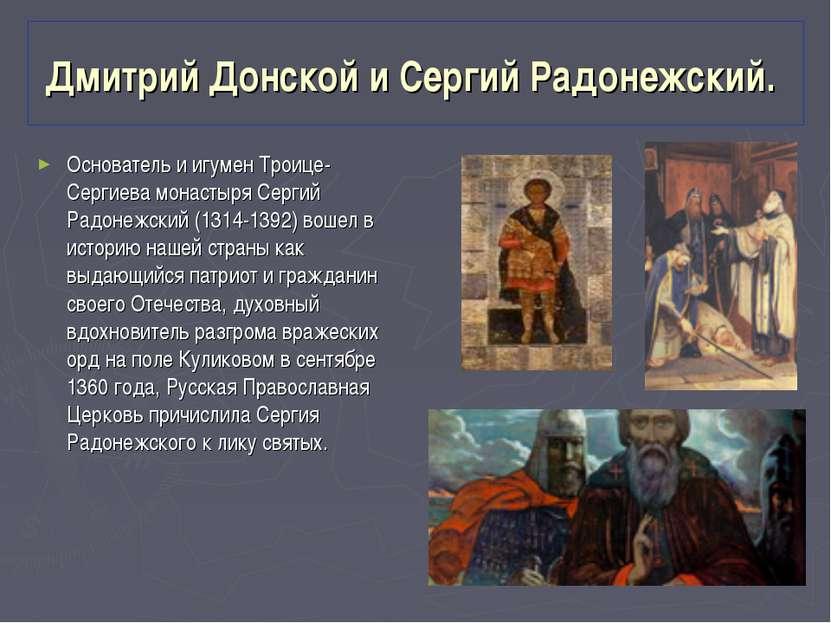 Дмитрий Донской и Сергий Радонежский. Основатель и игумен Троице-Сергиева мон...
