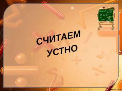 СЧИТАЕМ УСТНО Ekaterina050466