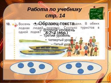 Работа по учебнику стр. 14 8:2=4 (тур.) Ekaterina050466