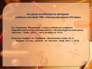 На уроке используется материал учебных пособий УМК «Начальная школа XXI века»...
