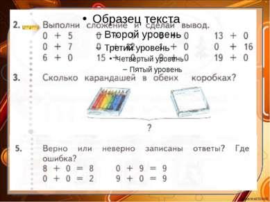 Работа по учебнику стр. 12, 13 Ekaterina050466