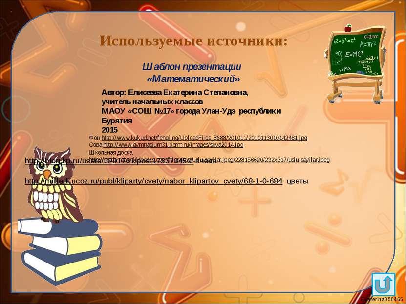Используемые источники: Шаблон презентации «Математический» Автор: Елисеева Е...