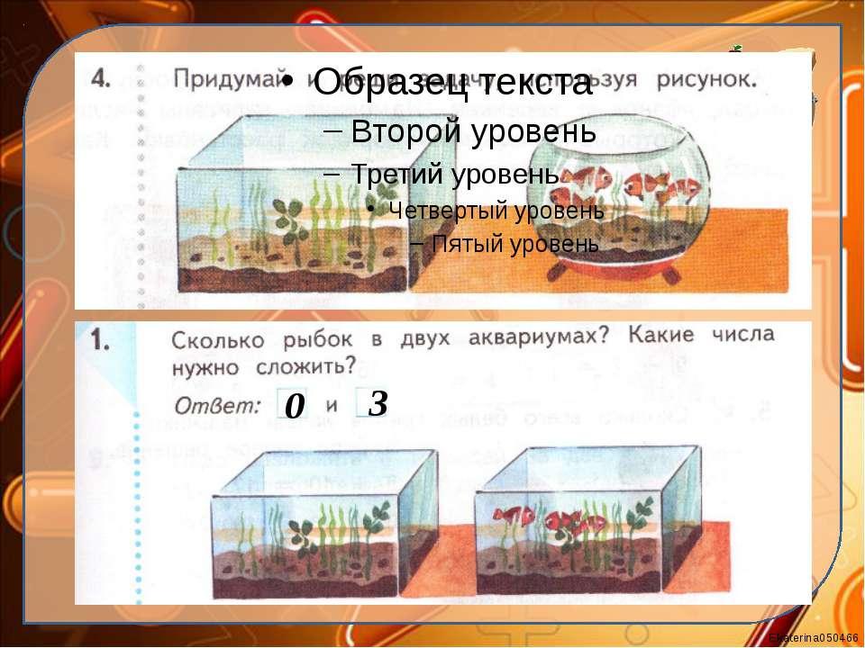 Работа в тетради стр. 9 Работа по учебнику стр. 13 0 3 Ekaterina050466