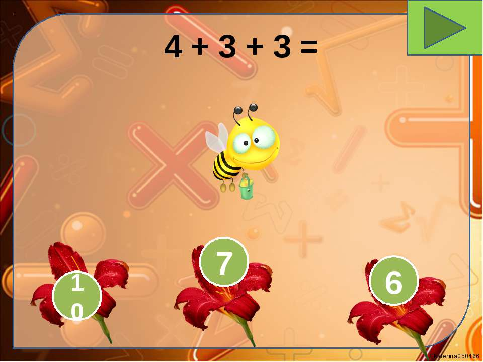 4 + 3 + 3 = 10 7 6 Ekaterina050466