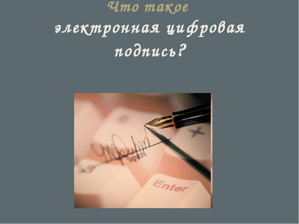 Что такое электронная цифровая подпись?