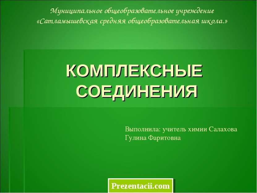 КОМПЛЕКСНЫЕ СОЕДИНЕНИЯ Муниципальное общеобразовательное учреждение «Сатламыш...