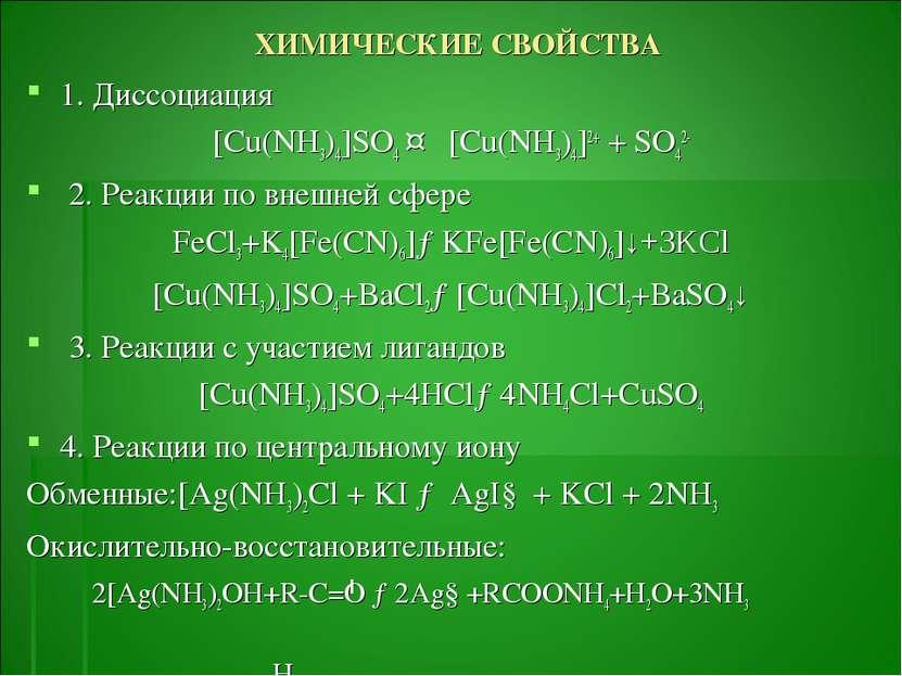 ХИМИЧЕСКИЕ СВОЙСТВА 1. Диссоциация [Cu(NH3)4]SO4 ↔ [Cu(NH3)4]2+ + SO42- 2. Ре...