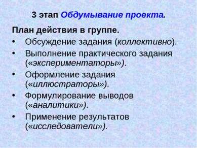 3 этап Обдумывание проекта. План действия в группе. Обсуждение задания (колле...