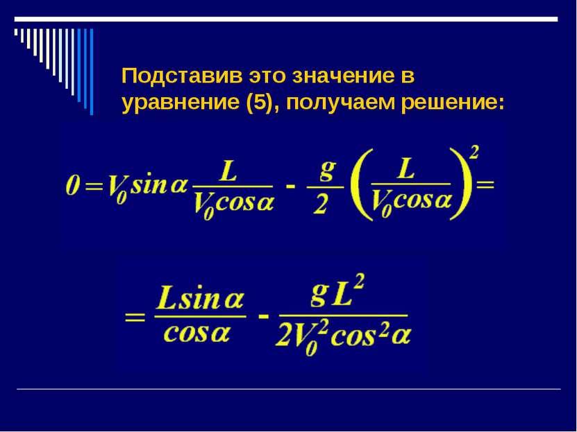 Подставив это значение в уравнение (5), получаем решение: