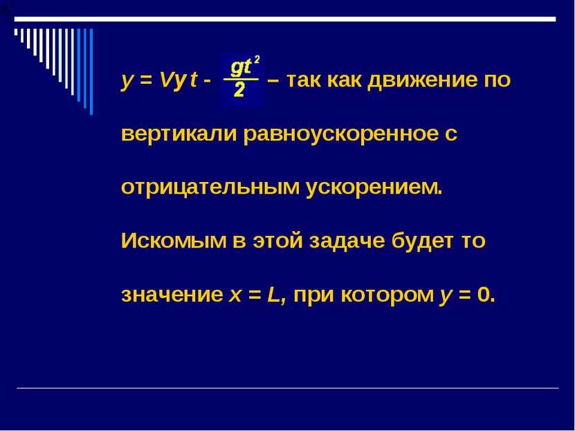 у = Vy t - – так как движение по вертикали равноускоренное с отрицательным ус...