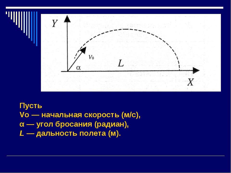 Пусть Vo — начальная скорость (м/с), α — угол бросания (радиан), L — дальност...