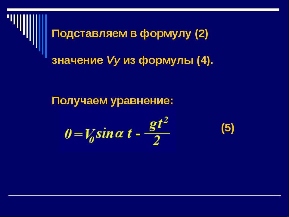 Подставляем в формулу (2) значение Vy из формулы (4). Получаем уравнение: (5)