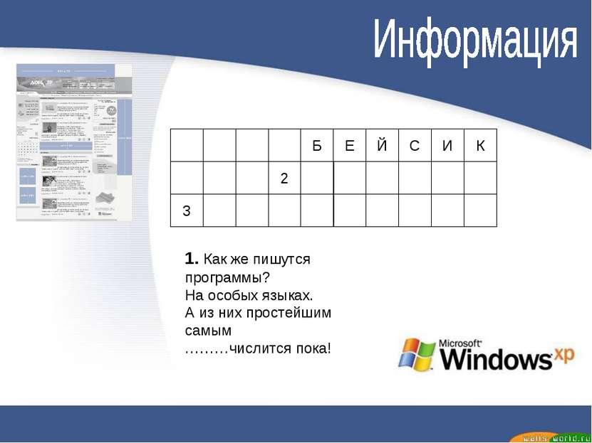 1 2 3 1. Как же пишутся программы? На особых языках. А из них простейшим самы...
