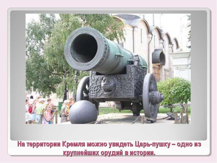 На территории Кремля можно увидеть Царь-пушку – одно из крупнейших орудий в и...