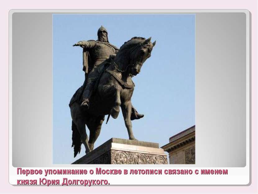 Первое упоминание о Москве в летописи связано с именем князя Юрия Долгорукого.