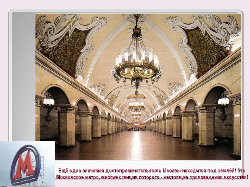 Ещё одна значимая достопримечательность Москвы находится под землёй! Это Моск...