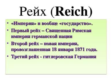 Рейх (Reich) «Империя» и вообще «государство». Первый рейх – Священная Римска...