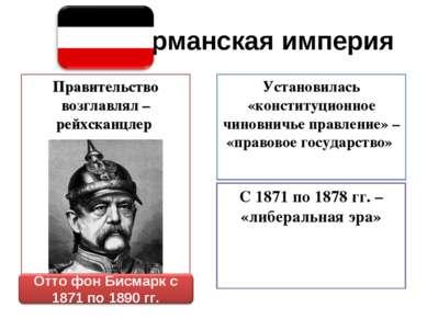 Германская империя Правительство возглавлял –рейхсканцлер Установилась «конст...