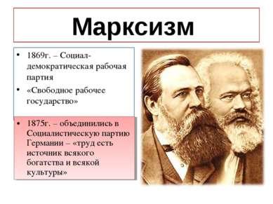 Марксизм 1869г. – Социал-демократическая рабочая партия «Свободное рабочее го...