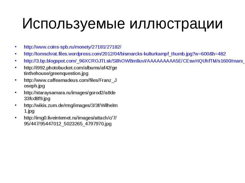 Используемые иллюстрации http://www.coins-spb.ru/monety/27181/27182/ http://t...