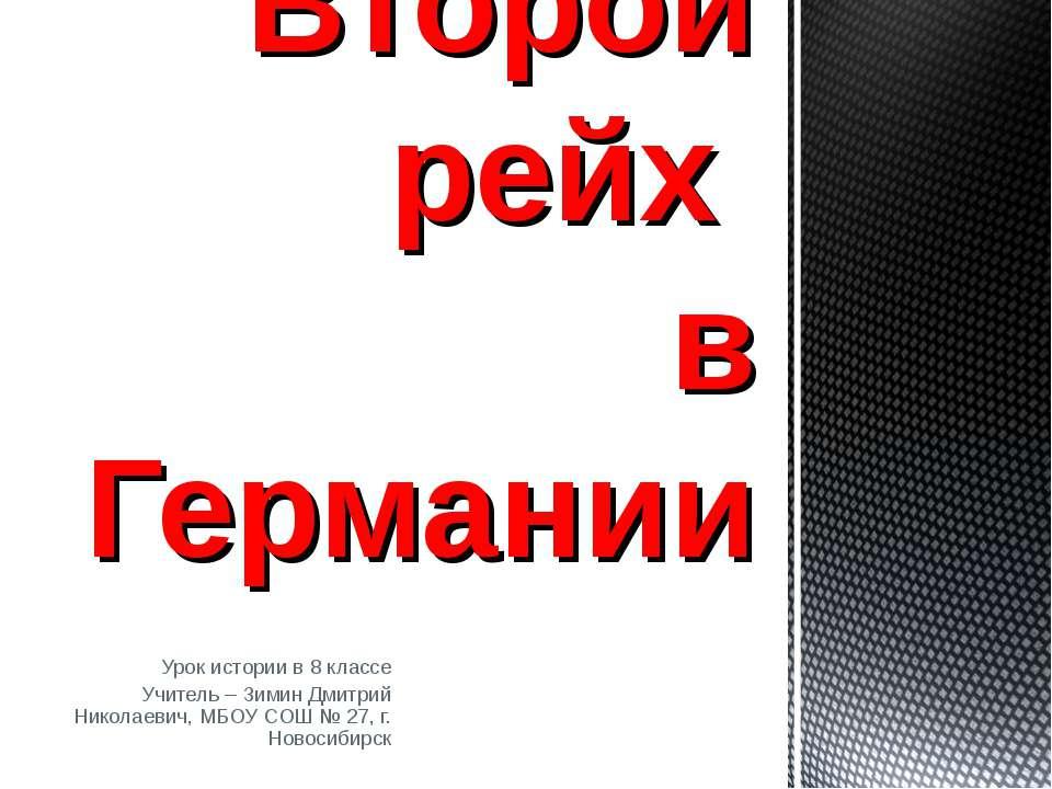 Урок истории в 8 классе Учитель – Зимин Дмитрий Николаевич, МБОУ СОШ № 27, г....
