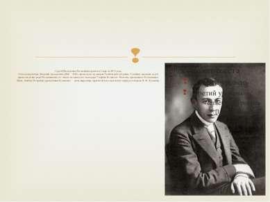 Сергей Васильевич Рахманинов родился 1 апреля 1873 года. Отец композитора, Ва...