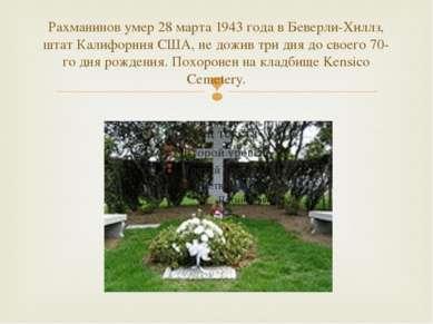 Рахманинов умер 28 марта 1943 года в Беверли-Хиллз, штат Калифорния США, не д...