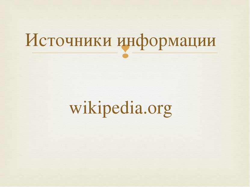 Источники информации wikipedia.org